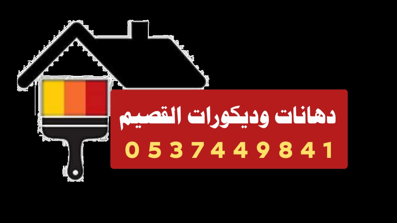 دهان القصيم/معلم دهان بريده/افضل دهانات بريده القصيم Logo